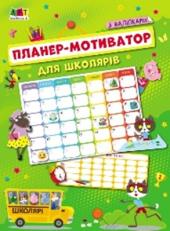 Планер-мотиватор для школярів - фото обкладинки книги