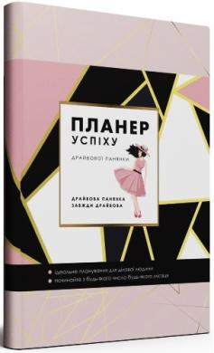 Планер успіху драйвової панянки - фото книги