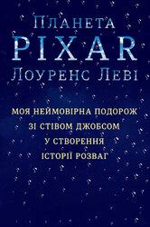 Планета Pixar. Моя неймовірна подорож зі Стівом Джобсом у створення історії розваг - фото обкладинки книги