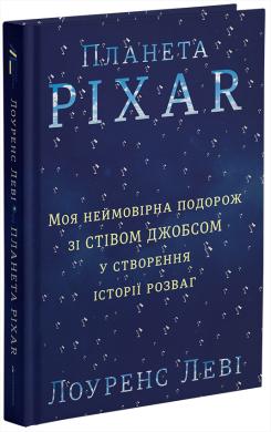 Планета Pixar. Моя неймовірна подорож зі Стівом Джобсом у створення історії розваг - фото книги