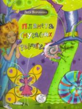 Планета Смугастих Равликів - фото обкладинки книги