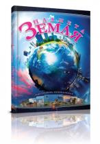 Книга Планета Земля