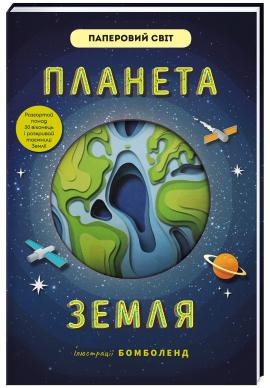 Планета Земля - фото книги