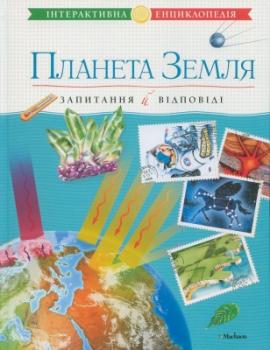 Планета Земля. Запитання і відповіді - фото книги