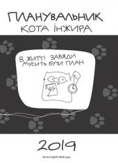 Блокнот Планувальник кота Інжира