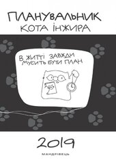 Книга Планувальник кота Інжира