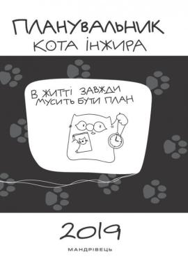 Планувальник кота Інжира - фото книги