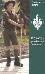 ПЛАСТ - український скавтинг - фото обкладинки книги