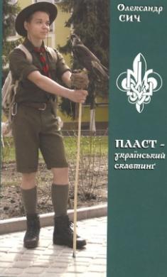 ПЛАСТ - український скавтинг - фото книги