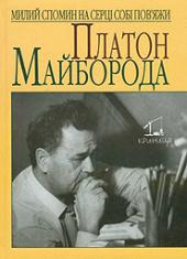 Платон Майборода. Милий спомин... - фото обкладинки книги