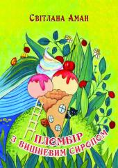 Пломбір з вишневим сиропом - фото обкладинки книги