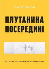 Плутанина посередині - фото обкладинки книги