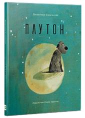 Плутон - фото обкладинки книги