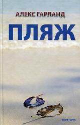 Пляж - фото обкладинки книги