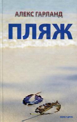 Пляж - фото книги