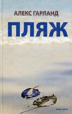 Книга Пляж