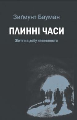 Книга Плинні часи
