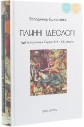 Плинні ідеології. Ідеї та політика в Європі XIX-XX століть - фото обкладинки книги