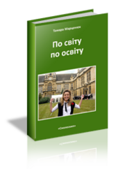 По світу по освіту - фото обкладинки книги