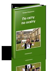 Книга По світу по освіту