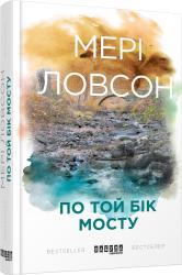 Книга По той бік мосту