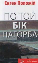 По той бік пагорба - фото обкладинки книги
