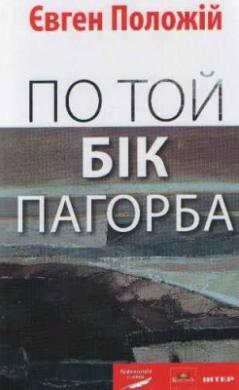 По той бік пагорба - фото книги