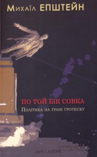 Книга По той бік совка
