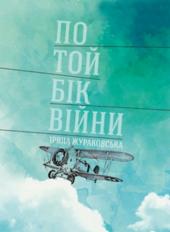 По той бік війни - фото обкладинки книги