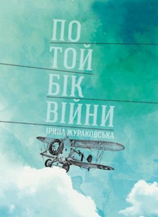 Книга По той бік війни