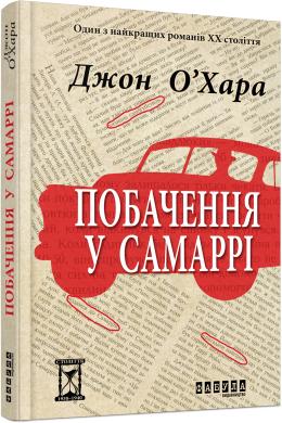Книга Побачення у Самаррі