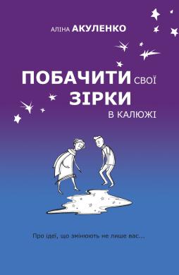 Побачити свої зірки в калюжі - фото книги