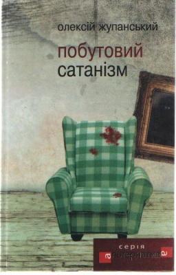 Книга Побутовий сатанізм