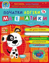 Початки логіки та математики - фото обкладинки книги