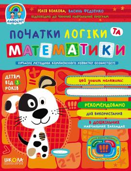 Початки логіки та математики - фото книги