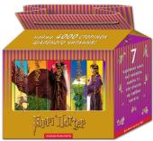 Книга Подарунковий набір книг про Гаррі Поттера