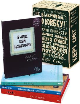 Подарунковий набір «Знищ цю коробку» - 4 книги - фото книги