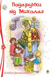 Подарунки від Миколая - фото книги