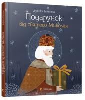 Подарунок від святого Миколая - фото обкладинки книги