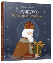 Подарунок від святого Миколая