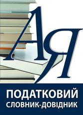 Податковий словник-довідник - фото обкладинки книги
