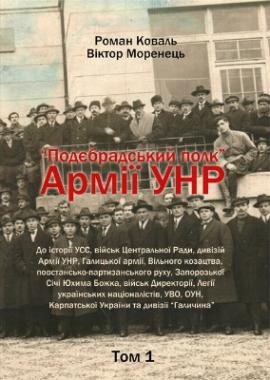 Подєбрадський полк «Армії УНР» том 1 - фото книги