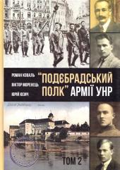 «Подєбрадський полк» Армії УНР. Том 2 - фото обкладинки книги