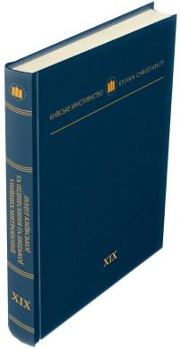 Поділ Київської та піднесення Галицької унійних митрополій - фото книги