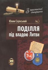 Поділля під владою Литви - фото обкладинки книги