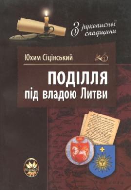 Поділля під владою Литви - фото книги