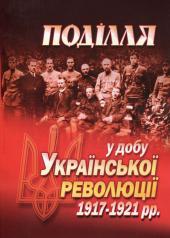 Поділля у добу Української революції 1917-1921рр. - фото обкладинки книги