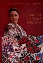 Подільська народна вишивка - фото обкладинки книги
