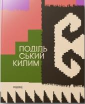 Подільський килим. Фотоальбом - фото обкладинки книги