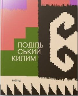 Подільський килим. Фотоальбом - фото книги